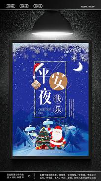 简约蓝色圣诞海报设计
