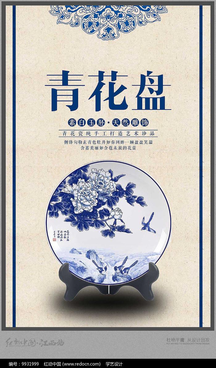 简约青花瓷海报设计图片