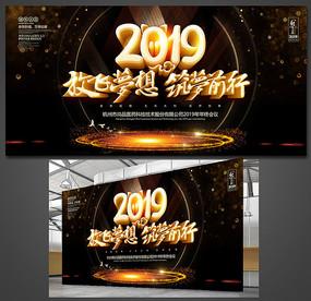 金色高档2019猪年年会背景板