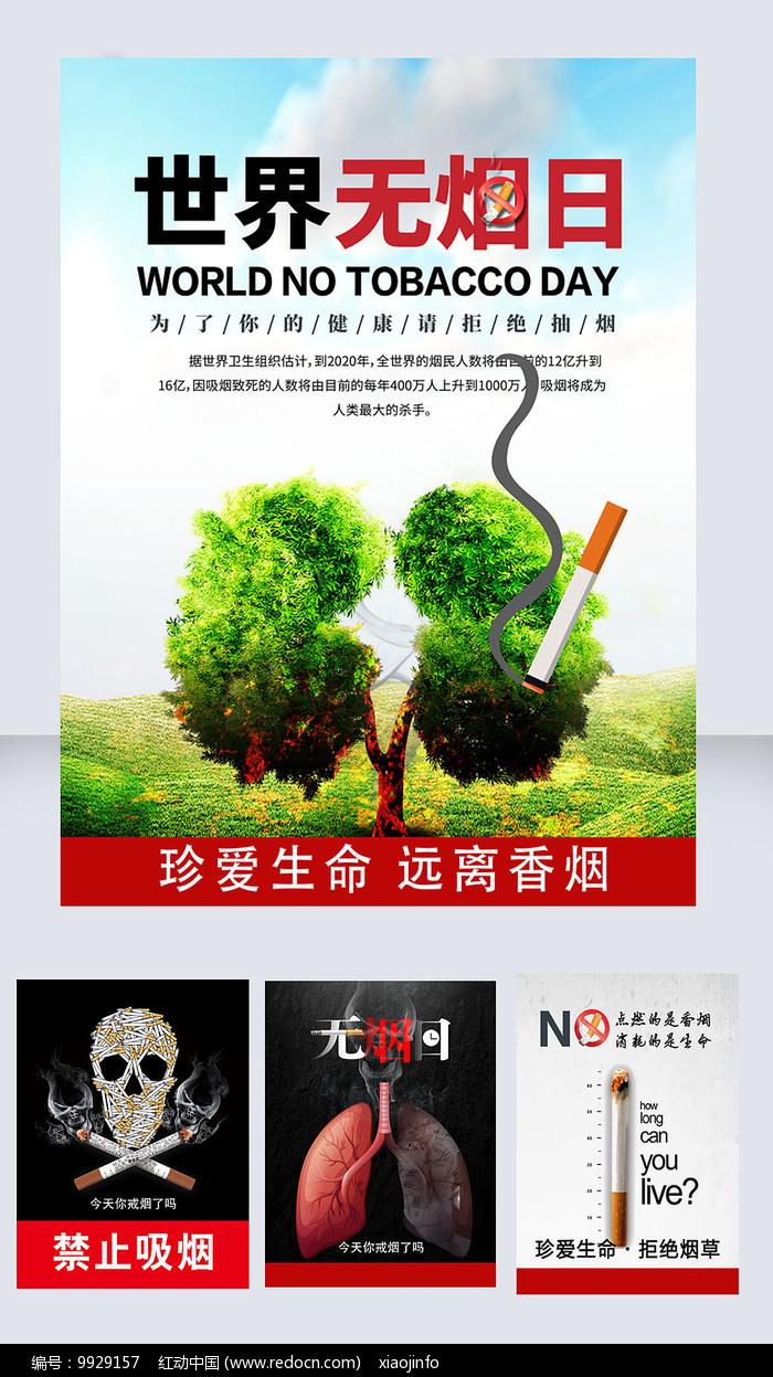 禁烟宣传海报图片
