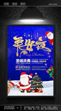 蓝色圣诞节海报设计