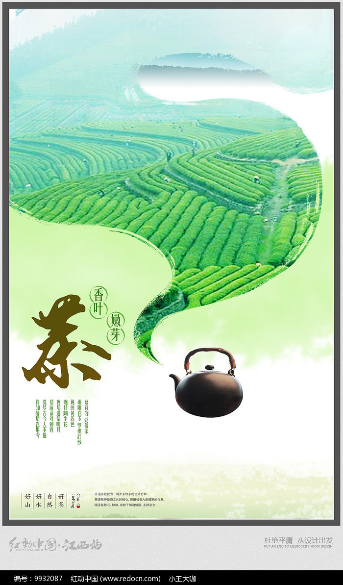 绿色清新茶文化宣传海报图片