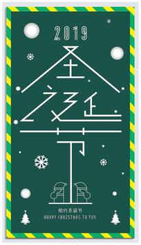 绿色圣诞节海报