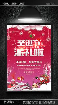 炫目红色圣诞海报设计