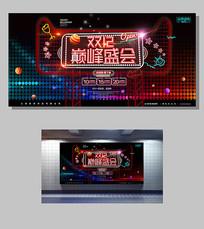 霓虹双十二品牌盛典海报
