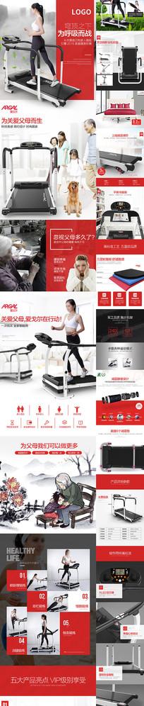 跑步机健身板爆款详情页