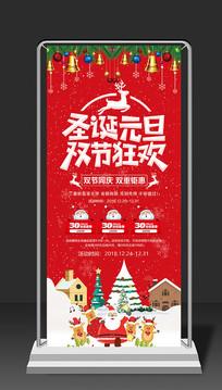圣诞元旦双节促销活动展架