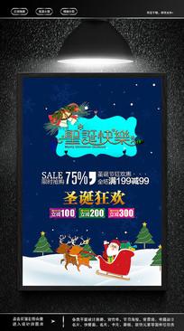 深色圣诞海报设计