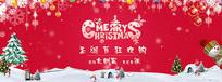 时尚圣诞海报设计 PSD