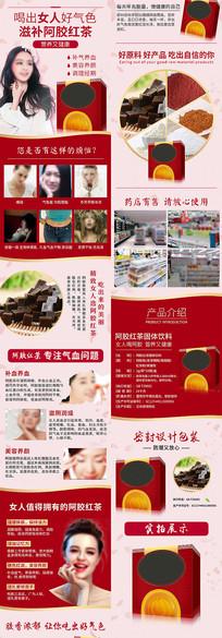 淘宝天猫阿胶红茶详情页