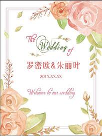 小清新手绘花园婚礼迎宾牌