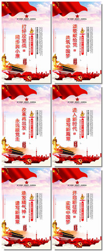 新时代中国梦党建标语展板