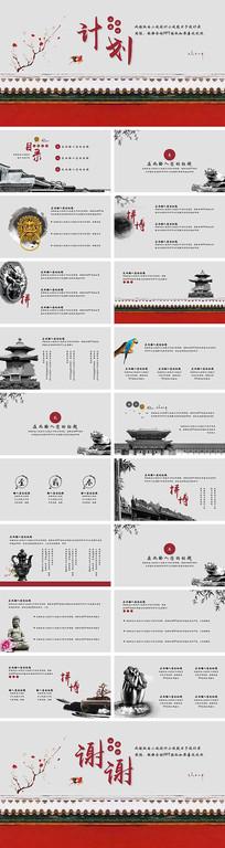 新中国风古典计划工作汇报PPT