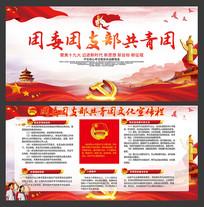 中共共青团团委支部展板