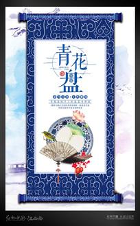 中国风青花瓷海报设计