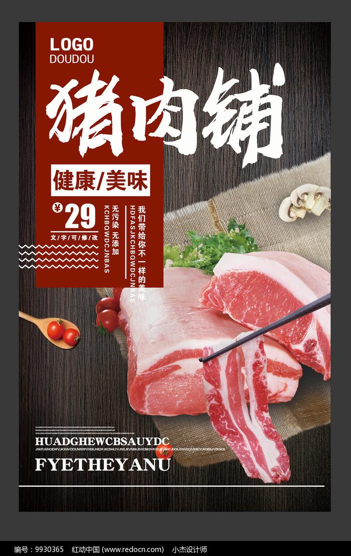 猪肉铺宣传海报设计图片