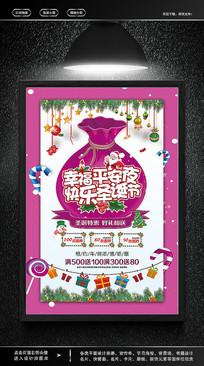 紫色圣诞节海报设计