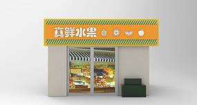 创意水果店铺门头模型
