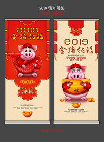 2019年猪年展架