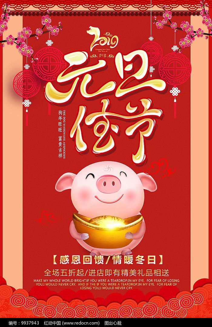 2019猪年发财元旦背景设计