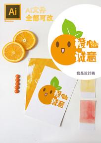 橙心诚意水果logo AI