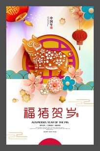创意福猪贺岁2019猪年海报