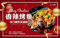 创意圣诞节烤鱼美食海报设计