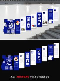 大气警察公安厅警队通用文化墙