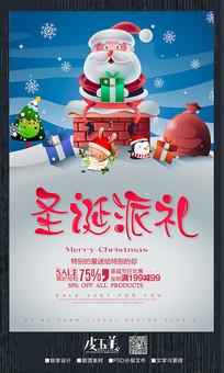 大气唯美圣诞节促销海报