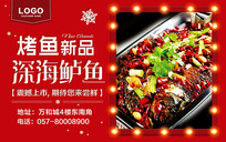 冬日烤鱼新年夜宵海报