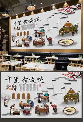 福建千里香馄饨背景墙