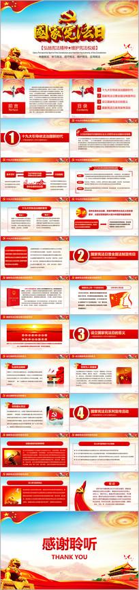 国家宪法日学习新宪法PPT