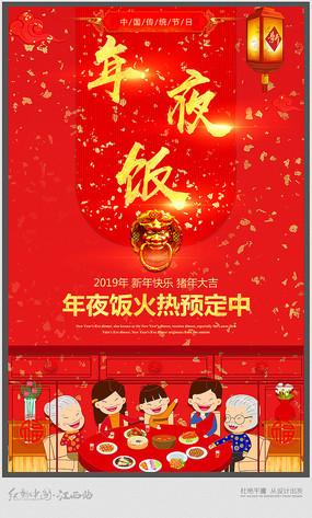 春节年夜饭广告创意x展架