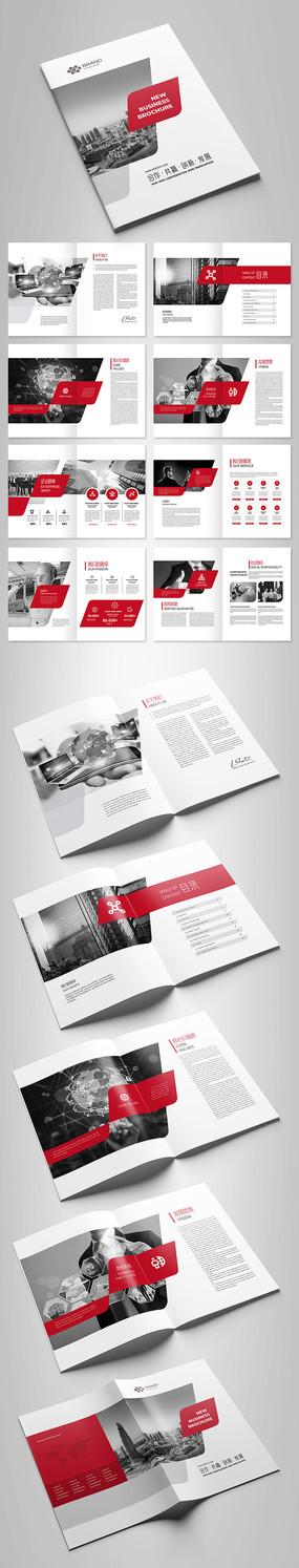 红色企业文化宣传册集团画册