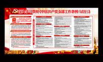 解读中国共产党支部工作条例展板