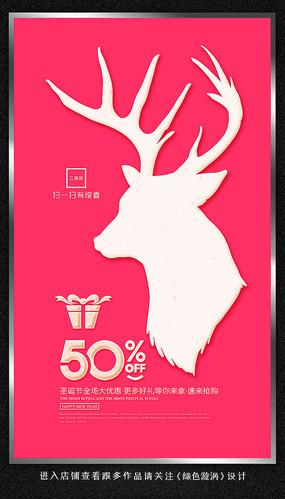 极简圣诞节海报 PSD