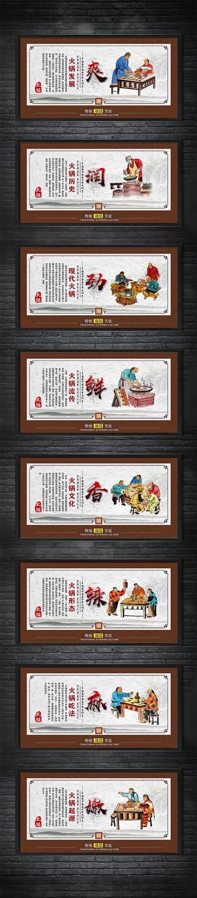 经典传统火锅美食文化宣传展板