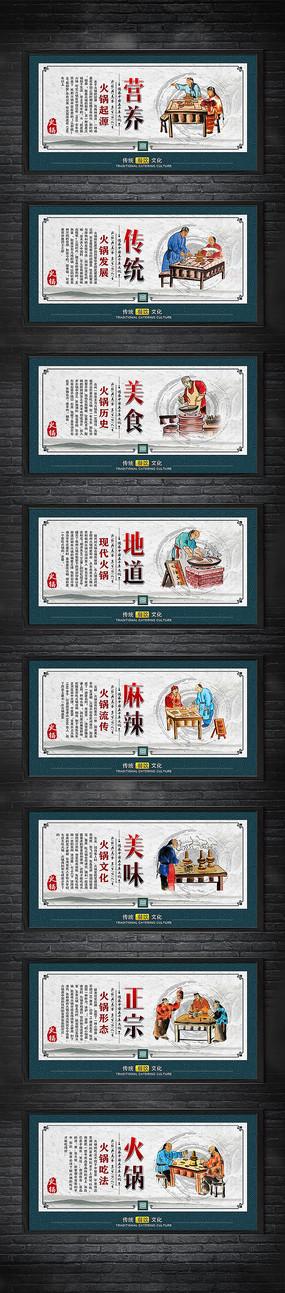 经典大气传统火锅美食文化展板