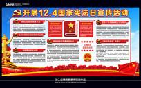 开展宪法日学习党建展板