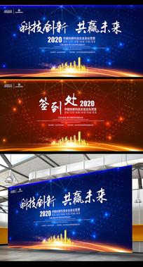 蓝色科技创新大气会议背景板