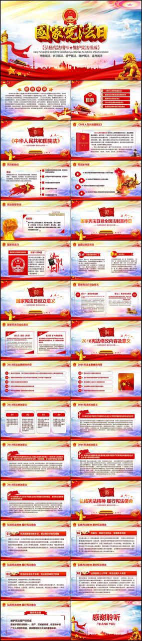 全国法制宣传日国家宪法日