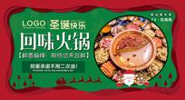 圣诞火锅店宣传海报