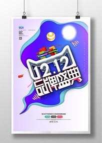 淘宝双12促销海报