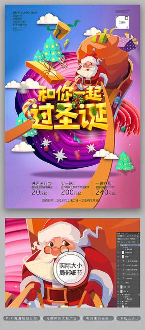 唯美创意圣诞节活动海报 PSD