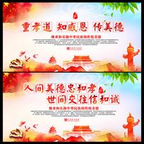 中国传统美德社区文化展板