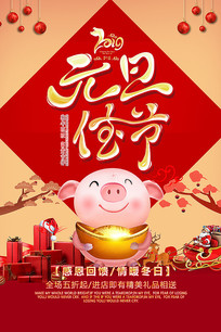 中国风春节圣诞元旦背景设计