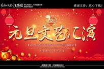 中国风元旦文艺汇演背景