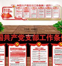 中国共产党支部文化墙