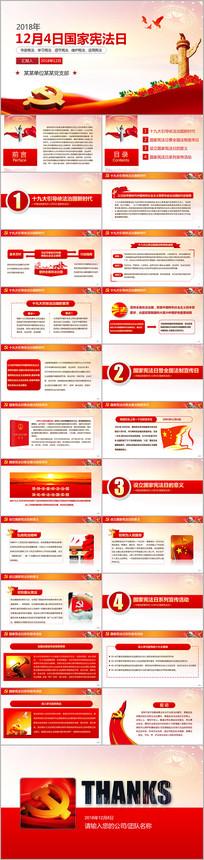 最新版国家宪法日PPT模板
