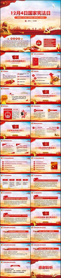 最新版国家宪法日党建PPT